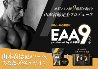 VALXの『EAA9』.png